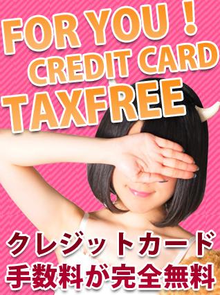 カード手数料が無料!!