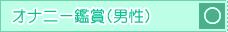 オナニー鑑賞(男性)