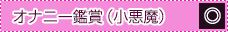 オナニー鑑賞(小悪魔)