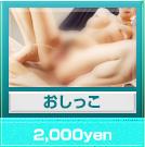 ごっくん 4,000円