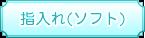 指入れ(ソフト)